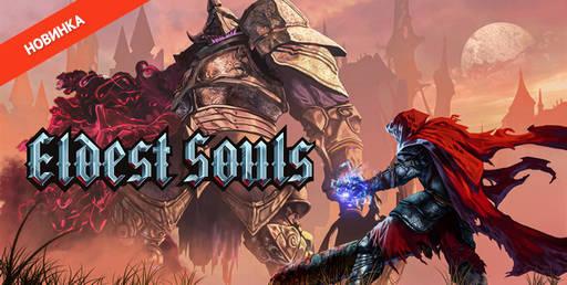 Цифровая дистрибуция - Eldest Souls - уже доступно