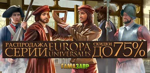 Цифровая дистрибуция - Распродажа Europa Universalis IV