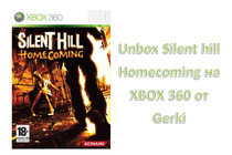 Unbox Silent Hill Homecoming на XBOX 360 от Gerki