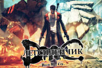 DmC Devil May Cry (Demo)