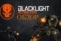 Обзор Blacklight Retribution от NyanGames