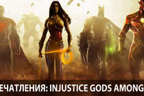 Впечатления: Injustice Gods Among Us