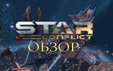 Star-conflict