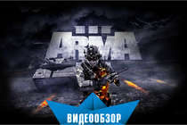 [the Gamer's Bay] Arma 3. Видеообзор.