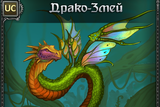 Ds_creature_dracosnake_preview