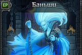 Ds_creature_banshee_preview