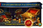 _ru_ds_events_coins
