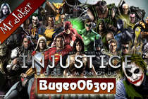 Injustice: Gods Among Us - Обзор игры by Mr.Joker