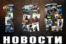 Новости за 100 - 17.12.2013 - Блоги, Ubisoft, Bethesda, COD:Ghosts, Just Cause 2 и многое другое