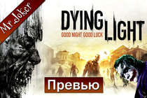 Dying Light - Превью by Mr.Joker