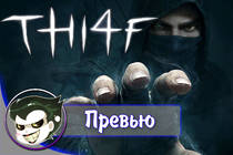 Thief 4 - Превью by Mr.Joker