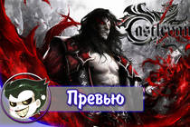 Castlevania: Lords of Shadow 2 - Превью by Mr.Joker