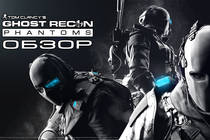 Обзор [Ghost Recon Phantoms] от NyanGames