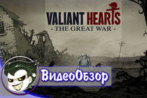 Valiant Hearts: The Great War - Обзор игры