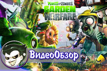 Plants vs Zombies: Garden Warfare - Обзор игры