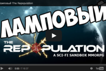The Repopulation на YouTube (01.2015)
