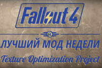 Fallout 4: Лучший мод недели - Texture Optimization Project