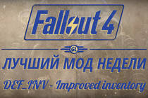 Fallout 4: Лучший мод недели - DEF_INV - Improved Inventory