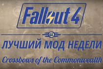 Fallout 4: Лучший мод недели - Crossbows of the Commonwealth