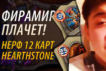 Фирамир плачет! НЕРФ 12 карт в Hearthstone. Minecraft отдыхает!