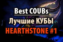 Лучшие COUBs Hearthstone #1