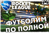 Летсплей Rocket League