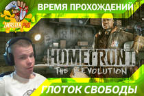 Время Революции - HOMEFRONT THE REVOLUTION