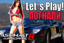 Asphalt 8 | Let`s Play! | Погнали
