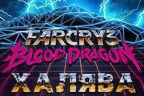 Ubisoft раздаёт FarCry 3 Blood Dragon.