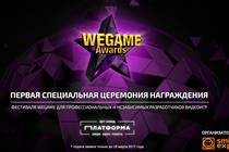 Больше подробностей о награждении WEGAME Awards! Регистрация открыта
