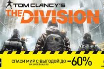 Tom Clancy's The Division со скидкой 60%!