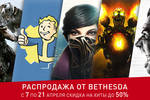 Dishonored 2, DOOM и Fallout 4 за полцены!