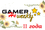 Gamer-ne-weekly_summer_1