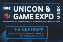 UNICON and Game Expo 2017.Minsk