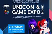 Unicon Convention & Game Expo 2018. Minsk