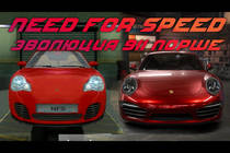 Эволюция 911 Порше в Need for Speed