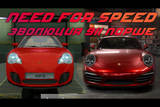Need_for_speed_evolyutsiya_porshe1