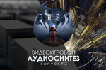 Ad_synth__2_prey_logo_v2